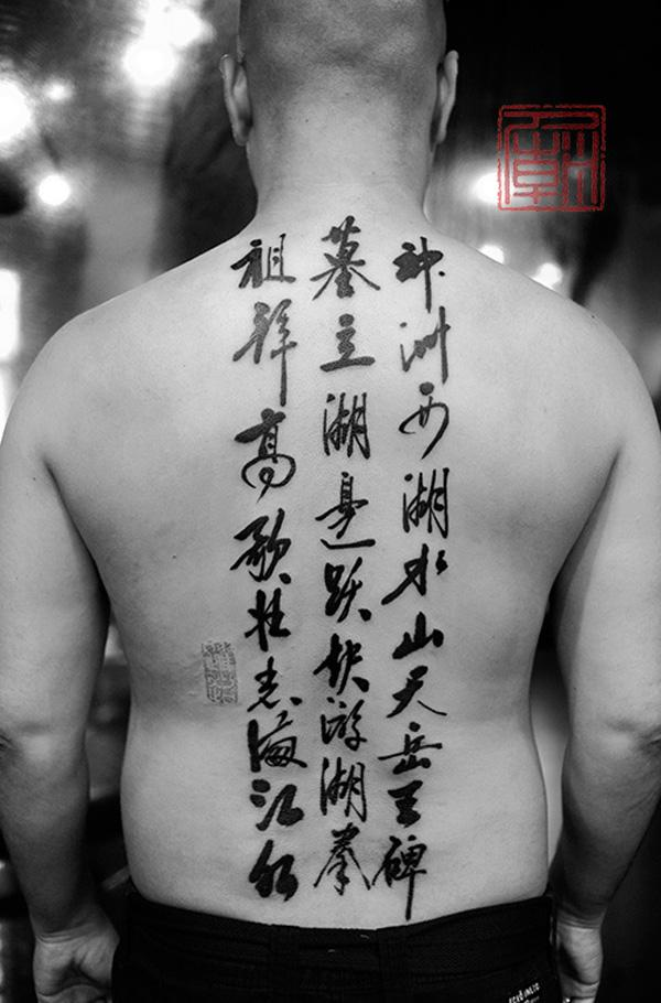 Poem Tattoo Using Cursive Chinese Fonts